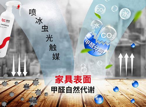 冰虫除甲醛官网-光触媒除甲醛